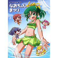Doujinshi - Illustration book - Smile PreCure! / Midorikawa Nao (ひとやすみっくす21 なおちゃんまつり) / Hitoyasumi