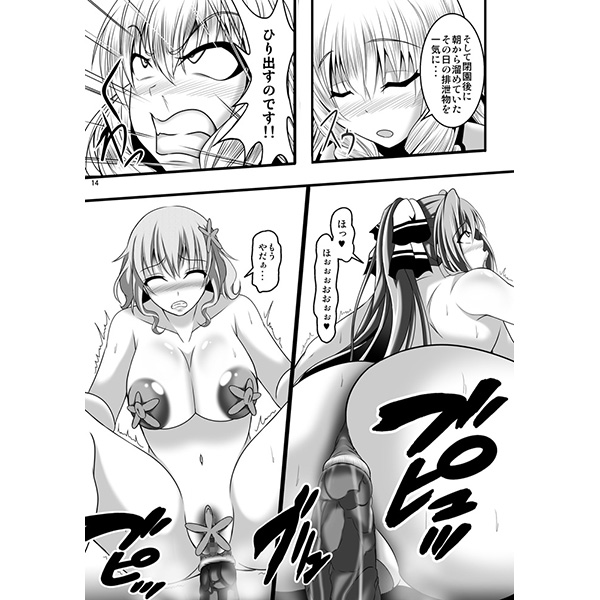 [Adult] Doujinshi - Amagi Brilliant Park / Latifah & Isuzu & Muse (甘ぶひっ) / Bitch Bokujou