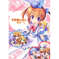 Doujinshi - Magical Girl Lyrical Nanoha / Nanoha & Fate & All Characters (Lyrical Nanoha) (不思議の国のBD) / Haruiro Fudepen