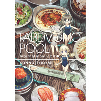 Doujinshi - Illustration book - Compilation - TABEMONOPOOL international edit / 辺境紳士社交場 (Frontier Pub)