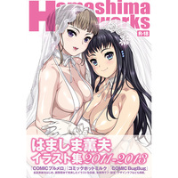 [Hentai] Doujinshi - Illustration book - Hamashima works / はましま酒店 (Hamashima Liquor Shop)