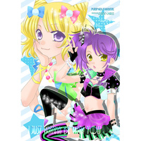 Doujinshi - PriPara / Toudou Shion & Minami Mirei (I Just Wanna Be With You) / K2Corp.