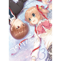 Doujinshi - Novel - Little Busters! / Kyousuke x Komari (フタリノ恋vol.3) / 鈴木弐番館