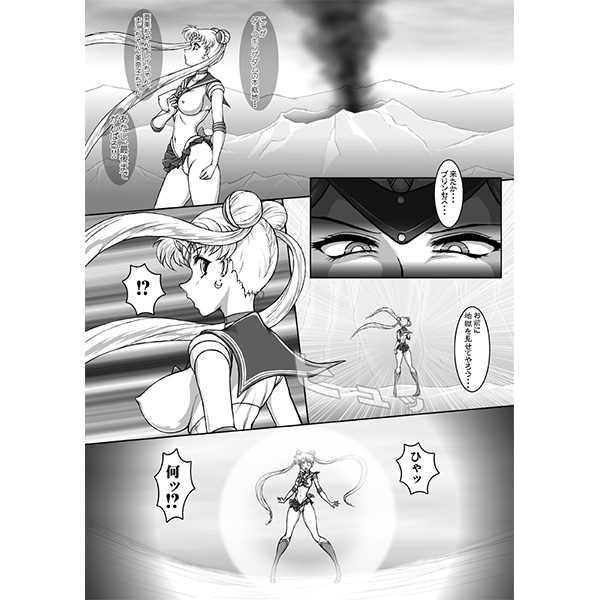 [Adult] Doujinshi - Sailor Moon / Tsukino Usagi (Waning Moon) / Solar System Development Organization