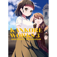 Doujinshi - Illustration book - KANKORE WORKS 3 / サバノブリ