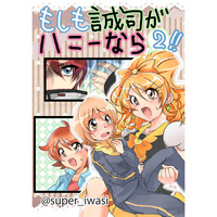Doujinshi - HappinessCharge Precure! / Cure Honey & Sagara Seiji & Omori Yuko (もしも誠司がハニーなら2) / はら100分目