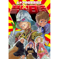 Doujinshi - Anthology - Gundam series / Amuro Ray & All Characters & Garma Zabi (彗星日誌) / Hohgaku-ya