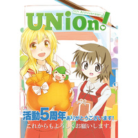 Doujinshi - Anthology - UNiOn! 5th Anniversary / 藤中工房
