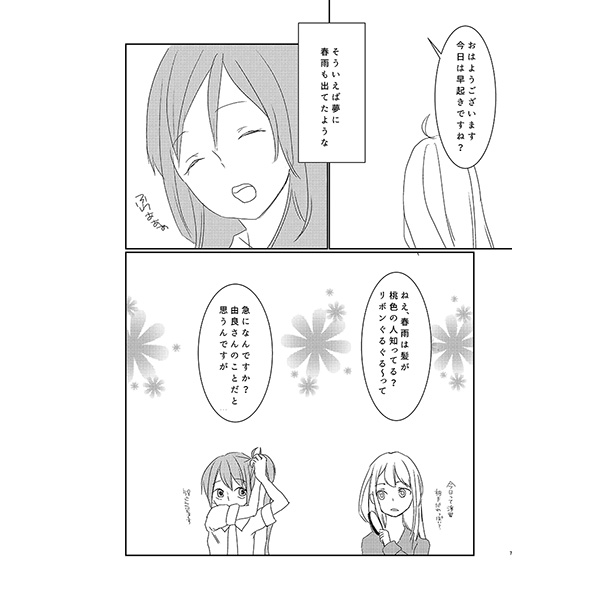 Doujinshi - Kantai Collection / Yura (Kan Colle) x Yudachi (Kan Colle) (悪夢が終わるその朝に) / FIDDLA