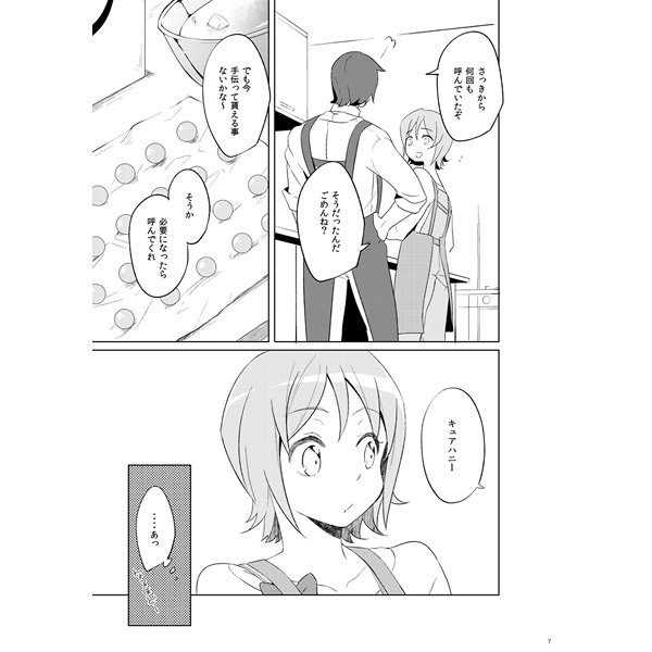 Doujinshi - HappinessCharge Precure! / Phantom (名前を呼んで) / SIG