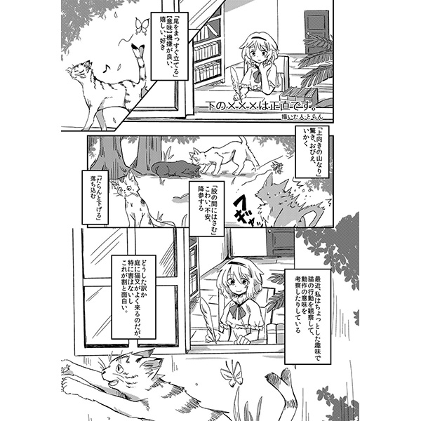 Doujinshi - Anthology - Touhou Project / Marisa x Alice (sweet cats) / Mikan no Hon