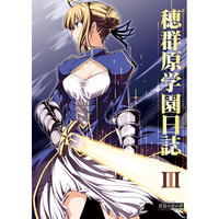 [Adult] Doujinshi - Novel - Anthology - Fate/stay night / Saber  x Shirou Emiya (穂群原学園日誌III) / Manatsu no Yoru no Yume