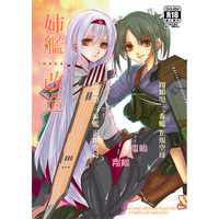 [Adult] Doujinshi - Kantai Collection / Zuikaku (Kan Colle) x Shoukaku (Kan Colle) (姉艦改造) / 鬼百合蜜譚