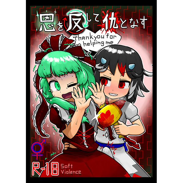 [Adult] Doujinshi - Touhou Project / Kijin Seija (恩を反して仇となす) / にんにく畑