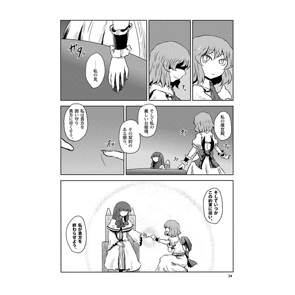 Doujinshi - Touhou Project / Patchouli & Remilia (ちぎりてたばね) / Babasoyer