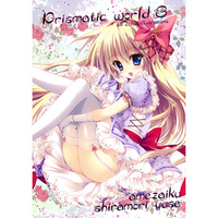 Doujinshi - Illustration book - Prismatic world 3 / 雨細工 (Ame Zaiku)