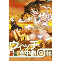 [Adult] Doujinshi - Strike Witches / Francesca Lucchini (ウィッチ空中參回転) / Anekono-Techo