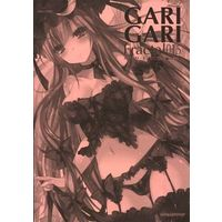 [Adult] Doujinshi - Compilation - Touhou Project / Patchouli Knowledge (GARIGARI Fractal 01.5) / alemateorema