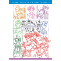 Doujinshi - Illustration book - Dragon Ball / Vegeta & Goku & Trunks (古澤純也ラフスケッチ集 F-WORKS) / ふるじゅんPROJECT
