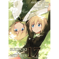 Doujinshi - Strike Witches / Erica & Perrine & Lynette Bishop (すきすきうぃっちーず17) / Ramakifrau
