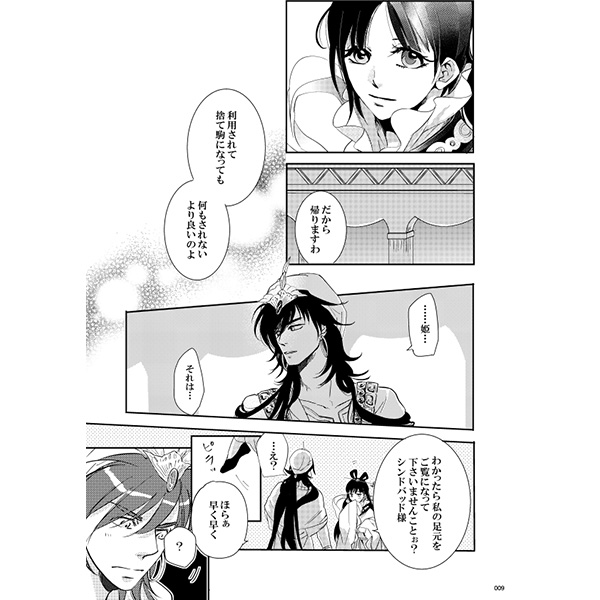 [Adult] Doujinshi - Anthology - Magi / Sinbad x Kougyoku Ren (王様と姫君の秘密の逢瀬) / Mame Daifuku ya