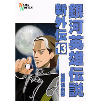 Doujinshi - Novel - Legend of the Galactic Heroes / Yang Wen-li & Oskar von Reuenthal (銀河英雄伝説新外伝13) / ネーマ倶楽部