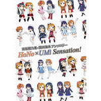 Doujinshi - Anthology - Love Live / Kousaka Honoka x Sonoda Umi (HoNo×UMi Sensation!) / 左腕のmole