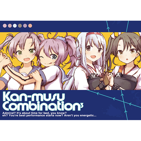 Doujinshi - Illustration book - Kantai Collection (Kan-musu Combination 3) / PAwLaboratory.