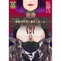 [Hentai] Doujinshi - Anthology - Kantai Collection / Mutsu & Atago & Tatsuta (提督が手袋に着床しました) / 新刊堕ちました