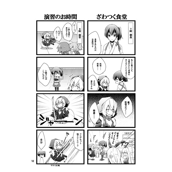 Doujinshi - Kantai Collection / Kaga & Battleship Re-Class (かがレ。) / スカイハッカー