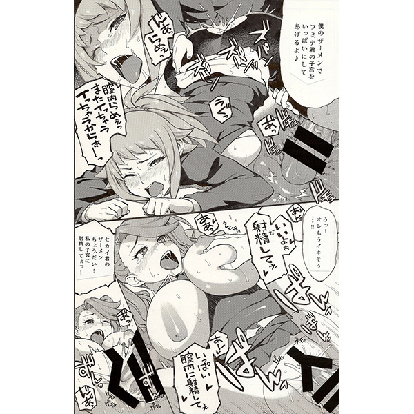 [Adult] Doujinshi - BUILD FIGHTERS / Sazaki Kaoruko & Hoshino Fumina (BUILD OVER TRY!) / SOLID AIR