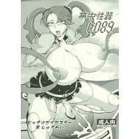 [Adult] Doujinshi - Anthology - BUILD FIGHTERS (夢中性器 C089 / うどん粉ビッチ) / Udonko Bitch