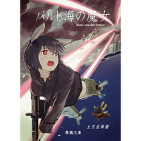 Doujinshi - Novel - Strike Witches / Gundula Rall & Kanno Naoe (バルト海の魔女) / れしぷろ