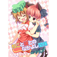 Doujinshi - Touhou Project / Chen & Rin (ねこと猫とのなかよし関係) / 落下速度2.5