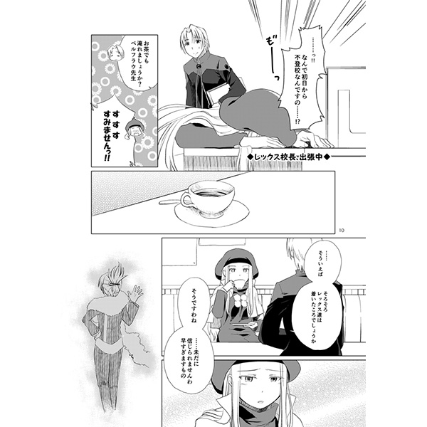 Doujinshi - Summon Night / Shindo Hayato & Belfraw Martini (おれのせんぱい2) / ネトすみ