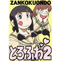 Doujinshi - Kantai Collection / Kitakami & Ooi (とろふわ2) / ZANKOKU ONDO