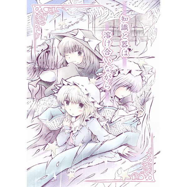 Doujinshi - Touhou Project / Mayberry Hearn (知識と器は溶け合いながら) / あじさい通り