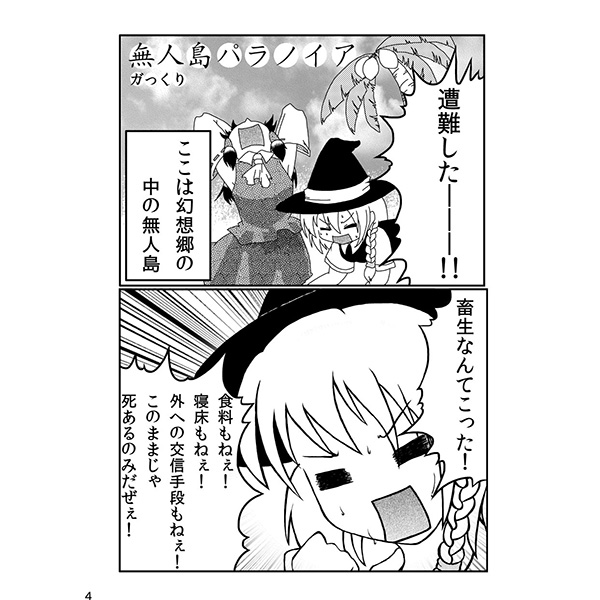 Doujinshi - Novel - Anthology - Touhou Project / Sanae & Reimu & Marisa & Futo (東方無人島サバイバル合同誌「飛べよ」) / Hagane Tetsu