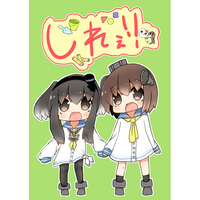 Doujinshi - Kantai Collection / Yukikaze & Tokitsukaze (しれぇ!!) / puchiya