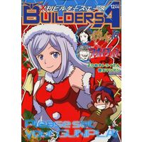 Doujinshi - Anthology - BUILD FIGHTERS / Aila Jyrkiainen (月刊ビルダーズエース BUILDERS A) / Paper Fort
