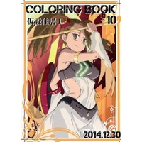 Doujinshi - Illustration book - COLORING BOOK 10 / 仮設住居1