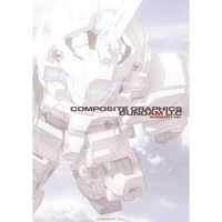 Doujinshi - Illustration book - Compilation - Mobile Suit Gundam UC (COMPOSITE GRAPHICS GUNDAM U.C SUMMARY ver.) / COMPOSITE CELL