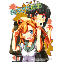 Doujinshi - Kantai Collection / Abukuma (Kan Colle) x Kitakami (Kan Colle) (あぶきた航路) / 石の上のさかな