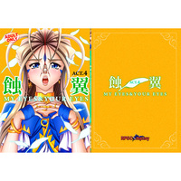 [Adult] Doujinshi - Ah! Megami-sama / Belldandy (蝕翼vol.4 My eyes&your eyes) / RPG COMPANY2