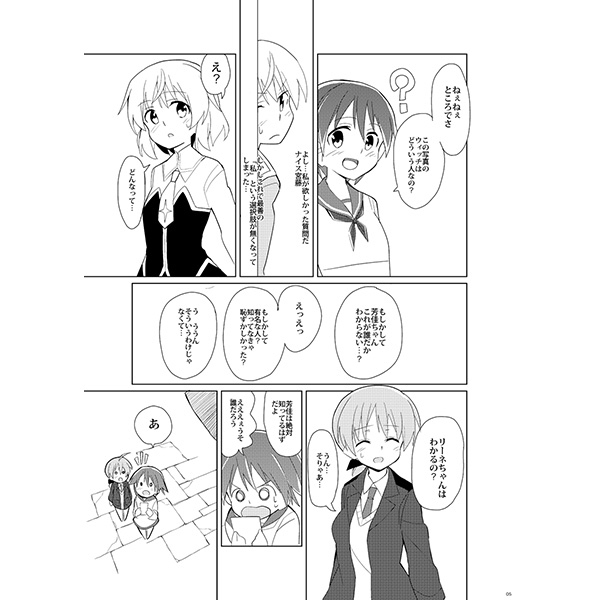 Doujinshi - Strike Witches / Eila x Sanya (In Pieces) / Highway61