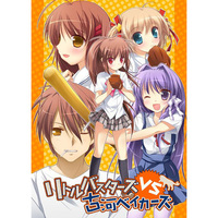 Doujinshi - Novel - Little Busters! / All Characters (リトルバスターズvs古河ベイカーズ) / ゲキガンガーサークル