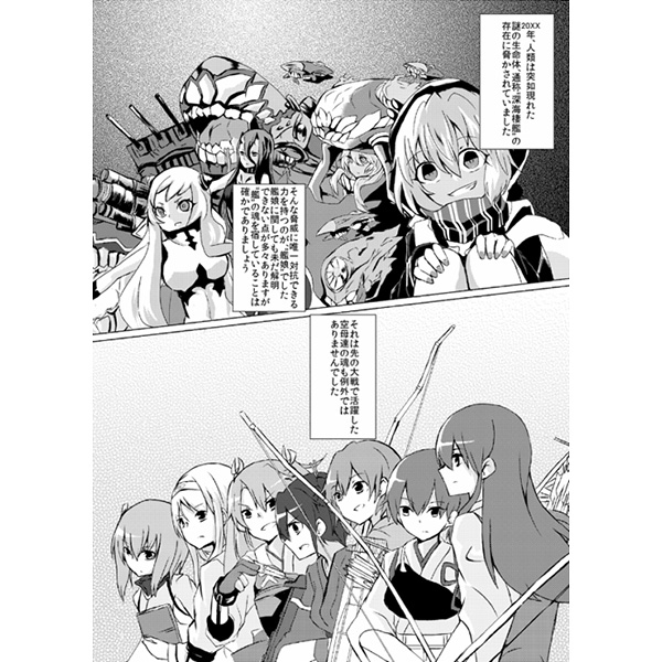 Doujinshi - Kantai Collection / Akagi & Kaga & Houshou (ちびくうぼです!) / Corona314