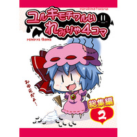 Doujinshi - Compilation - Touhou Project / Flandre & Sakuya & Remilia (ユルキモチワルいれみりゃ4コマ総集編2) / Flow Light