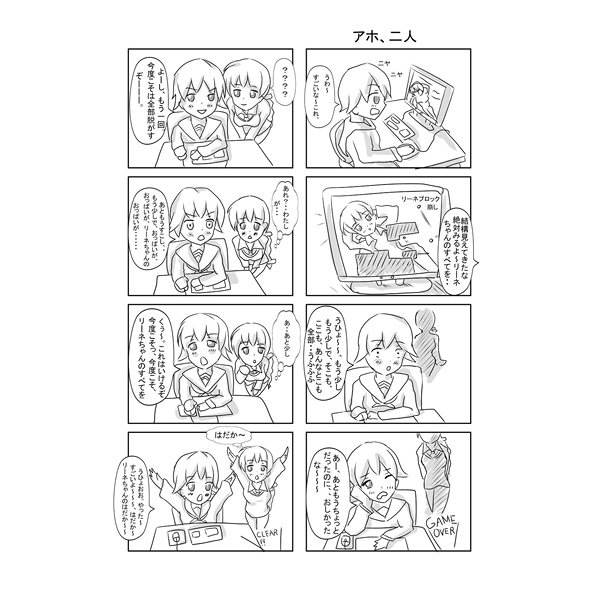 Doujinshi - Strike Witches / Lynette Bishop & Unit-01 & Waltrud Krupinski & Edytha Rossmann (ウィッチーズフォトグラフ) / 満足日和