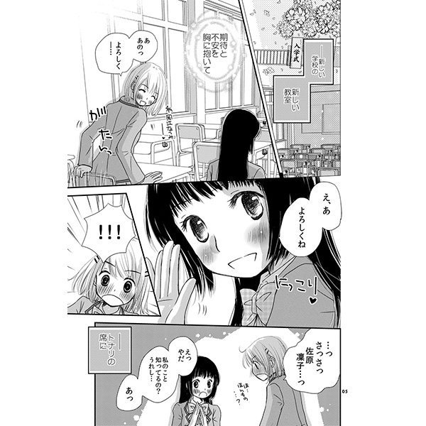 [Adult] Doujinshi - Clumsy thoughts / ゆりりんの素 (Yuririn no Moto)